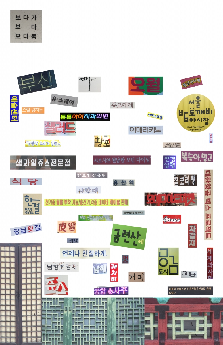 found type collages2