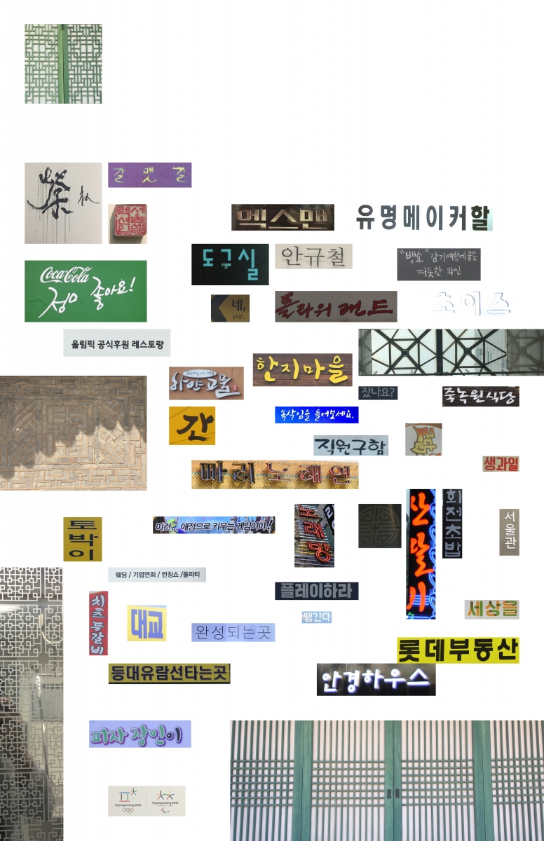 found type collages3